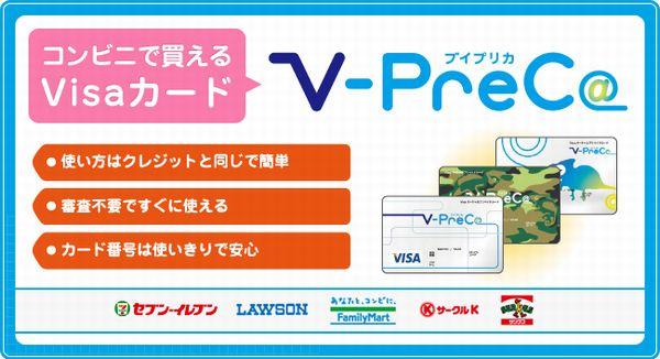 ハイローオーストラリアでVプリカの利用に関する情報